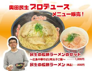 ot_noodle