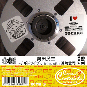 OT_CC_Vol.12_トチギドライブ driving with 浜崎貴司_小