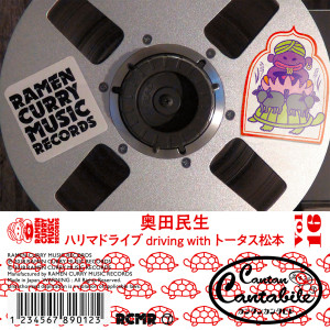 OT_CC_vol.16_ハリマドライブ-driving-with-トータス松本_小