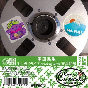 OT_CC_vol.17_スルガドライブ-driving-with-吉井和哉_小