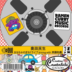 OT_CC_vol.18_おもちゃのまちドライブ driving with 斉藤和義_小