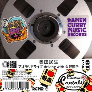 OT_CC_vol.19_アオモリドライブ-driving-with-矢野顕子_小