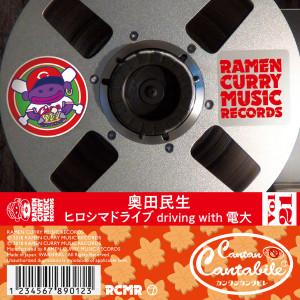 OT_CC_vol.21_ヒロシマドライブ-driving-with-電大_小