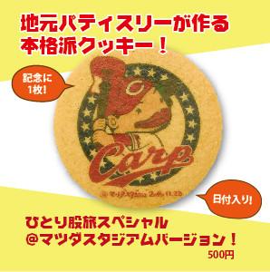 ot_cookie