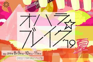 オハラ☆ブレイク'19夏_メインロゴ